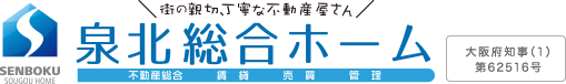 泉北総合ホーム