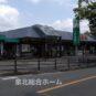 周辺 徒歩1分のライフ城山台店